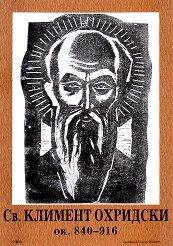 Портрет на Св. Климент Охридски (840 - 916) -