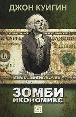 Зомби икономикс - Джон Куигин -