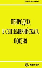 Природата в Септемврийската поезия - Красимира Кацарска -