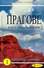 Литературознание - част 1: Прагове в българската поезия - Красимира Кацарска -
