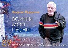 Недялко Йорданов - Всички мои песни - Комплект от 6 диска -