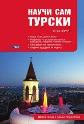Научи сам турски: Пълен курс за овладяване на основните умения -