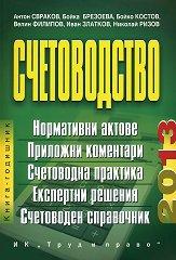 Счетоводство 2013 г. -