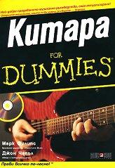 Китара For Dummies + CD - Марк Филипс, Джон Чапъл -