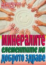 Минералите - елементите на доброто здраве -