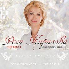 Роси Кирилова - The Best 1 -