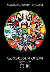 Пекинската опера дзин дзю - Миглена Ценова-Нушева -