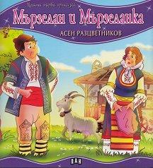 Моята първа приказка: Мързелан и Мързеланка -