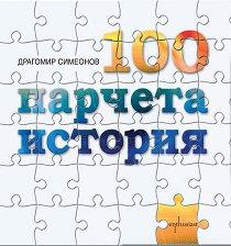 100 парчета история - Драгомир Симеонов -